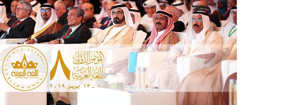 Al Arabiah Conference
