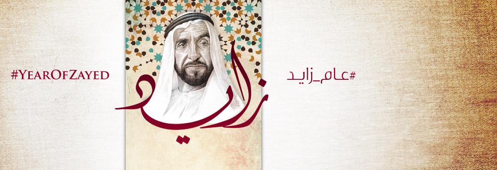 Zayed University Convovation 2017