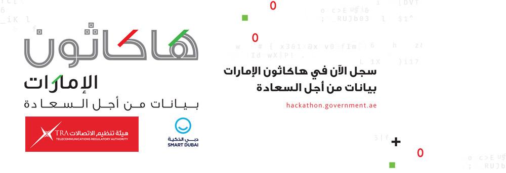 Hackathon UAE